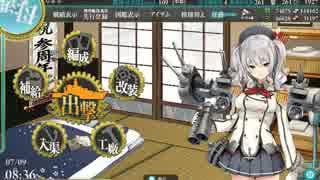 【艦これ】鹿島とケッコンカッコカリ