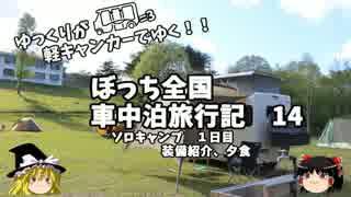 【ゆっくり】車中泊旅行記 14 ぼっちキャンプ その2