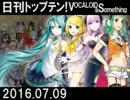 日刊トップテン!VOCALOID&something【日刊ぼかさん2016.07.09】