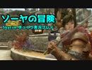 【Skyrim】ソーヤの冒険 同胞団編1【ゆっくり実況】