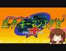 ロックッキー☆マンエグゼ PA集