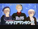 AxisPowersヘタリアランキング №95(6/30~7/6)
