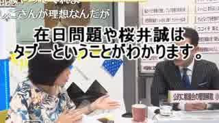 【東京都知事選】前回アンケ1位の桜井誠が「候補」から消される!!!