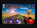 【Wild Animal Racing】野生動物のレースBGM集+映画