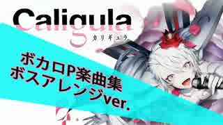 【PSVita】『Caligula -カリギュラ-』 ボス戦BGMまとめ【新作RPG】