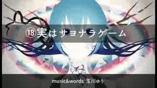 【初音ミク】実はサヨナラゲーム【オリジ