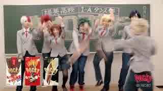 【コスプレ】1-AでポッキーCMパロ【ヒロア