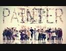 【APヘタリアMMD】36人のPaintër【10周年合作】