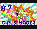 【GIRLS MODE3 キラキラ☆コーデ】 ぴかぴかセンスで女子力UP!【実況】☆7