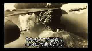 ゆっくり見る世界の火山 第四回「ベスビオ」【ゆっくり解説】