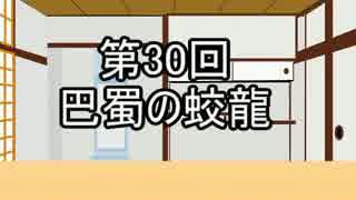 あきゅうと雑談 第30話 「巴蜀の蛟龍」