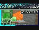 【Minecraft】ダイヤ10000個のマインクラフト Part49【ゆっくり実況】