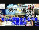 【あなたの町の良動画】もっと評価されるべき作品紹介【第8回東方ニコ童祭】