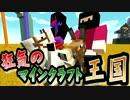【協力実況】狂気のマインクラフト王国 Part48【Minecraft】