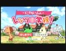 【実況】トロと青春 part1