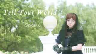 【サチ】tell your world【初投稿】