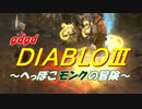 gdgdDiablo3~へっぽこモンクの冒険~【ゲームプレイ動画】