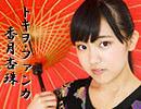 【香月杏珠】トキヲ・ファンカ【踊ってみ
