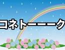 【生放送】コネトーーークpart1【アーカイブ】