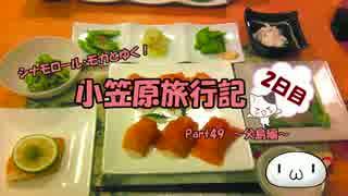 【ゆっくり】小笠原旅行記 Part49 ~父島編~ 2日目夕食