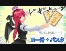 【東方MMD】小悪魔ごはん【日常系】