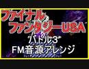 【FF USA】バトル3 FM音源アレンジ