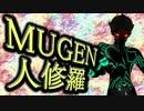 【MUGENキャラ作成】 MUGEN受胎 PART 19 【人修羅】