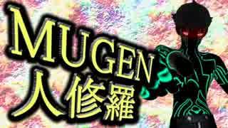 【MUGENキャラ作成】 MUGEN受胎 PART 19