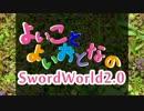 【東方卓遊偽】よいことよいおとなのSwordWorld2.0_0-1【SW2.0】
