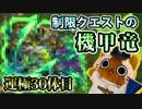 【モンスト実況】制限クエストの機甲竜を運極へ【運極30体目】
