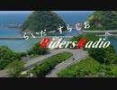 """【バイク乗り】RidersRadio""""RR""""♯7【専用ラジオ】"""