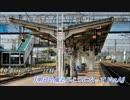 高萩駅 発車メロディー