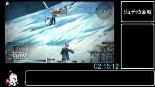 【PSP】FINAL FANTASY 零式 Any% RTA 04:2