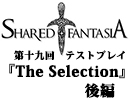 Shared†Fantasiaテストプレイ第十九回後編『The Selection』【TRPG】