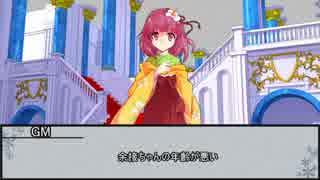 【シノビガミ】闇の遺産 第一話【実卓リプレイ】
