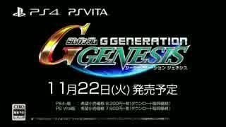 PS4 PSVita「SDガンダム ジージェネレーシ