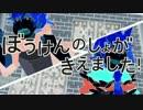 【歌ってみた】kousukeクオリティーで「ぼうけんのしょがきえ...