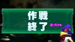 【スターフォックスゼロ】裏切り者の豚に直接撃ち込む実況プレイ04_2