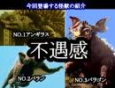 [ポケモンORAS]怪獣総進撃!ゴジラ怪獣統一パ襲来part3