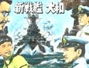 新戦艦大和