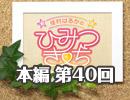 【第40回】☆佳村はるかのひみつきち☆DC [おともだち:洲崎綾さん]