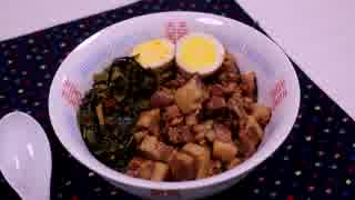 魯肉飯(滷肉飯)♪ ~台湾の角煮丼~