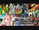 【ガンダムブレイカー3】ガンプラは壊れない VOICEROID+ゆっくり実況#20
