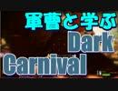 【L4D2】軍曹と学ぶ我々ダークカーニバルpart4【複数実況プレイ動画】