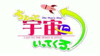 【No Man's Sky】ちょっと宇宙に行ってく