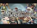 【スマブラ3DS/WiiU】自称進学校窓内対抗戦Part1