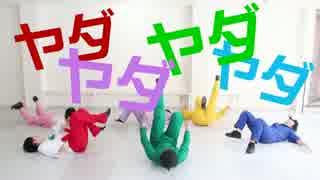 【コスプレ】ギガンティックS.K.M踊ってみ