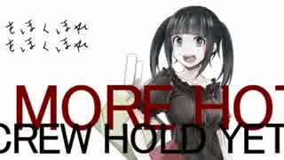【ホモくれ音源】 MORE HOT 【ちゃ