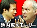 【会員限定】池内恵×モーリー「諸悪の根源!? サイクス=ピコ協定」 2/2