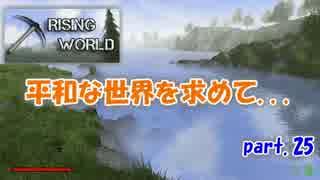 【Rising World】平和な世界を求めて...pa